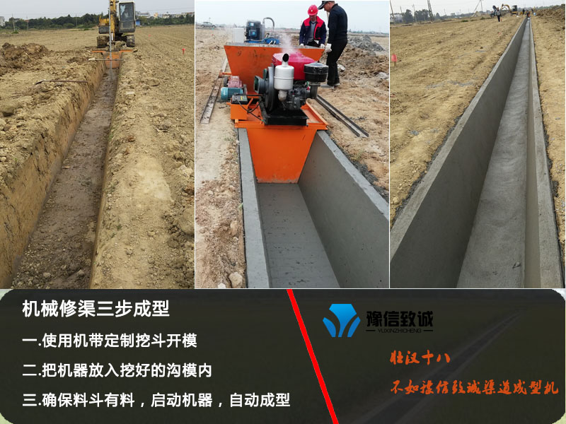 混凝土打渠机工作步骤