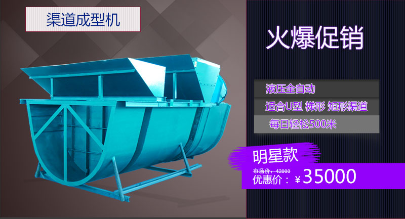 水沟滑模机