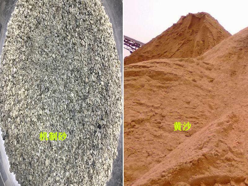 机制砂与黄沙