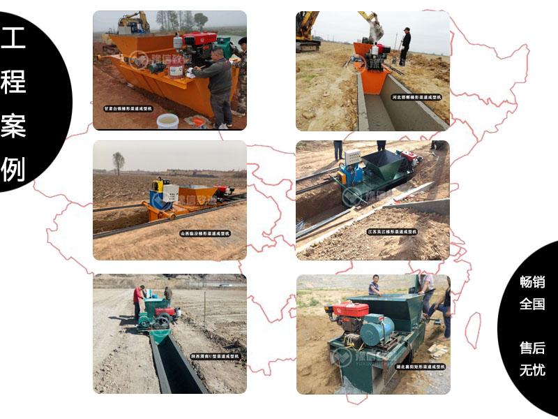 混凝土修渠机案例