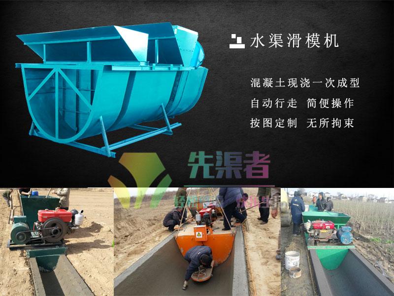 U型水渠滑模机